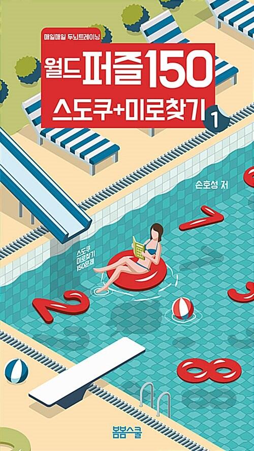 월드 퍼즐 150 스도쿠 + 미로찾기 1