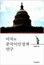 [중고] 미국의 중국이민정책 연구