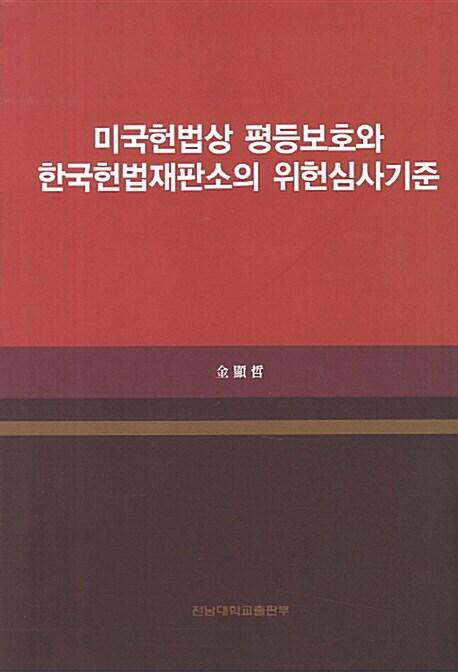 미국헌법상 평등보호와 한국헌법재판소의 위헌심사기준