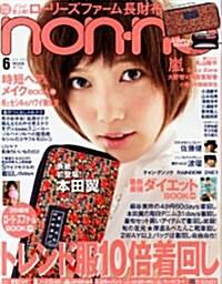 non·no(ノンノ) 2012年 06月號 [雜誌] (月刊, 雜誌)