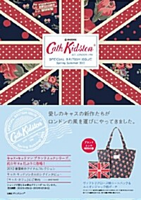 Cath Kidston® SPECIAL BRITISH ISSUE Spring Summer 2012 (e-MOOK) (大形本)