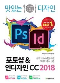 (맛있는 디자인) 포토샵 & 인디자인 CC 2018 : 편집 디자이너를 위한 그래픽 기초 입문