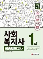 2019 사회복지사 1급 최종모의고사