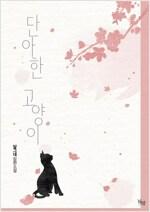 [GL] 단아한 고양이 1