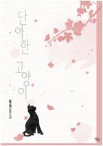 [GL] 단아한 고양이 2 (완결)