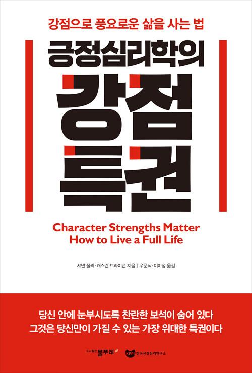 (긍정심리학의) 강점특권 : 강점으로 풍요로운 삶을 만드는 법