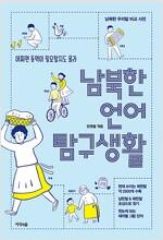 남북한 언어 탐구생활