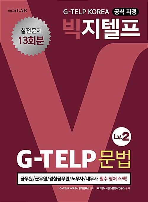 지텔프코리아 공식 지정 빅지텔프 문법 G-TELP Lv. 2