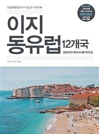 이지 동유럽 12개국 (2018-2019 최신 개정판)