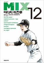 [고화질] 믹스 12