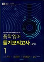 중학영어 듣기모의고사 1학년 (2020년용)