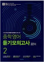 중학영어 듣기모의고사 2학년 (2020년용)
