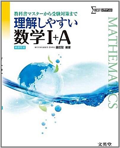 理解しやすい數學Ⅰ+A 新課程版 (理解しやすい 新課程版) (新課程, 單行本)