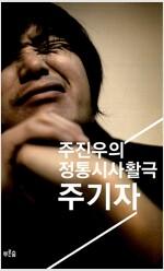 주기자 : 주진우의 정통시사활극