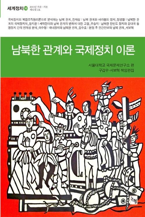 남북한 관계와 국제정치 이론