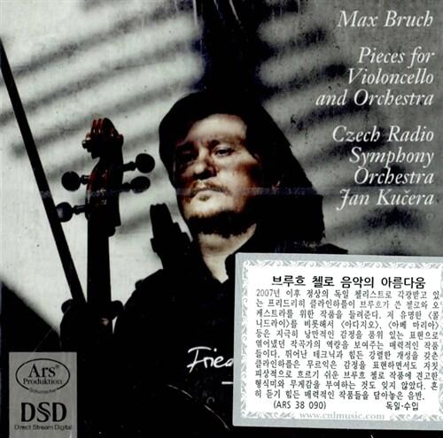 [수입] 브루흐 : 첼로와 오케스트라를 위한 작품집 [SACD Hybrid]
