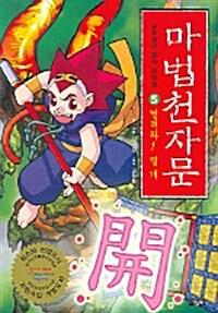 마법천자문 05