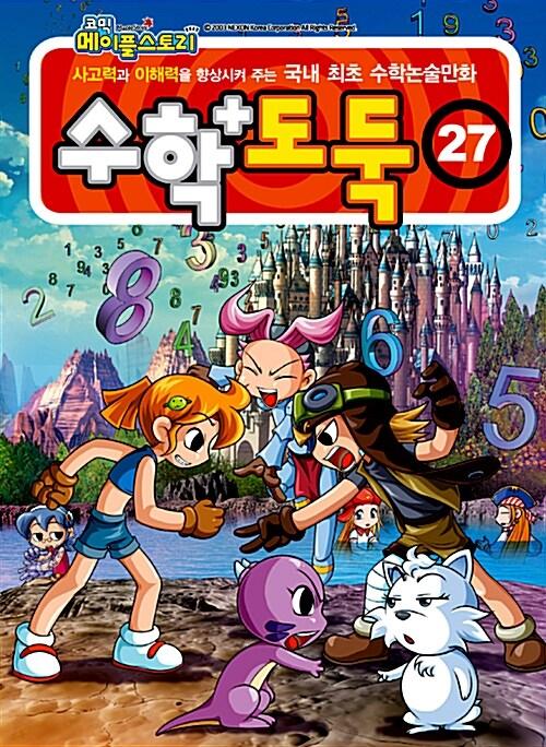 코믹 메이플 스토리 수학도둑 27