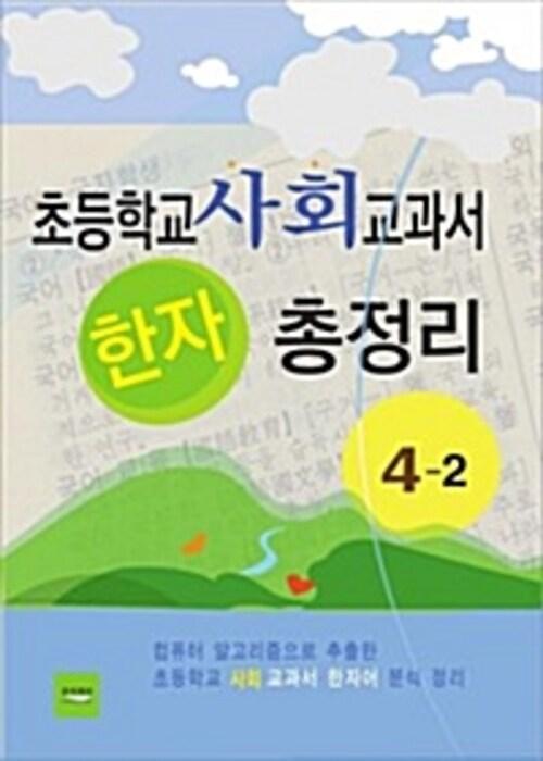 초등학교 사회교과서 한자 총정리(4-2)