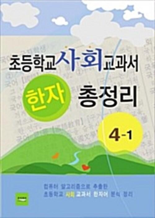 초등학교 사회교과서 한자 총정리(4-1)