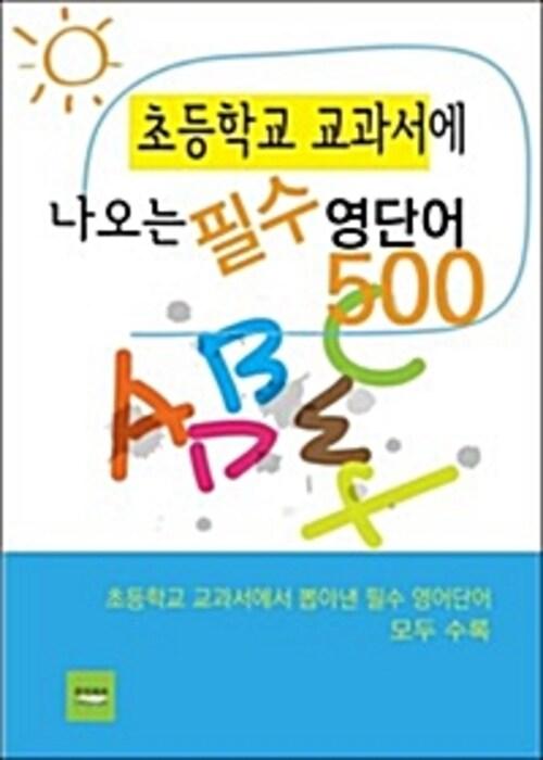 초등학교 교과서에 나오는 필수 영단어 500