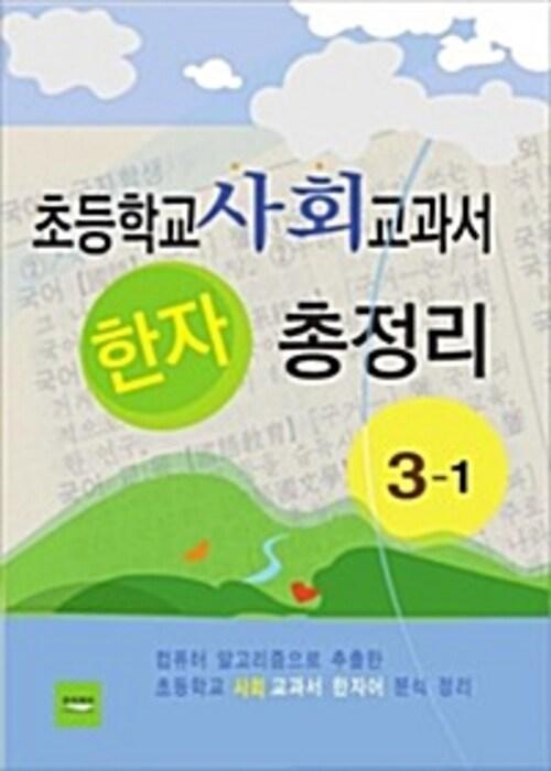 초등학교 사회교과서 한자 총정리(3-1)