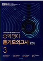 중학영어 듣기모의고사 3학년 (2020년용)