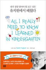 내가 정말 알아야 할 모든 것은 유치원에서 배웠다 (개정판)