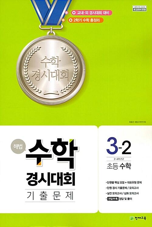 해법 수학경시대회 기출문제 3-2 (8절) (2019년용)