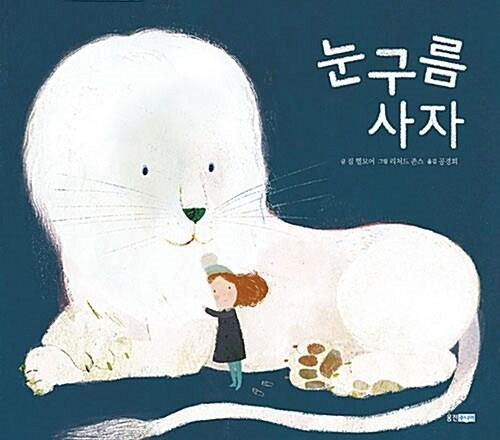 눈구름 사자