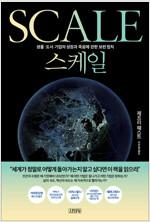 스케일 : 생물 도시 기업의 성장과 죽음에 관한 보편 법칙