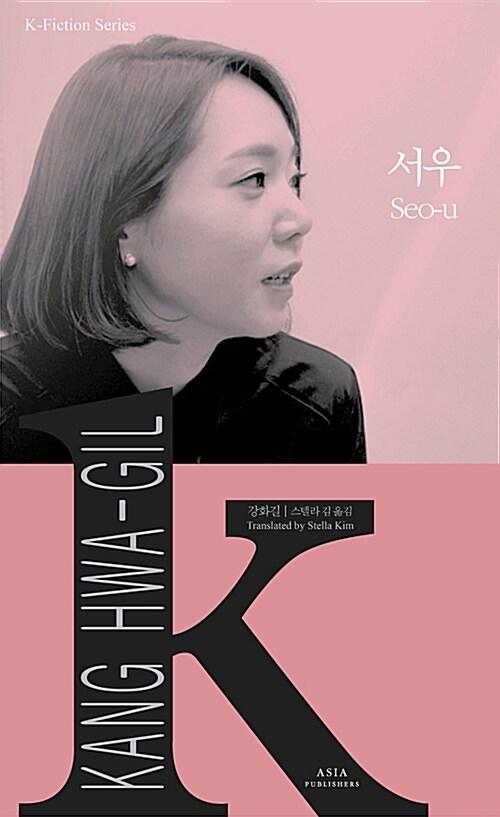 서우 Seo-u