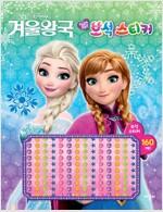 디즈니 겨울왕국 트윙클 트윙클 보석 스티커