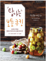 탐나는 보틀 쿠킹 : 신선하고 맛있는 병조림 기본 레시피 & 응용 레시피 97 | 잼 콩포트 피클 소스
