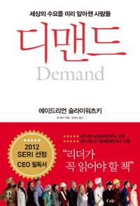 디맨드 Demand - 세상의 수요를 미리 알아챈 사람들