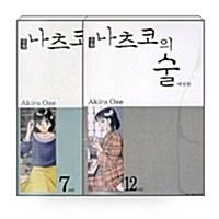 나츠코의 술 애장판 7~12권 박스 세트 2 - 전6권