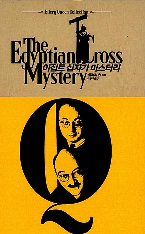 이집트 십자가 미스터리