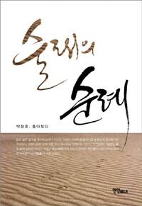 술래의 순례 : 박창호 자전에세이