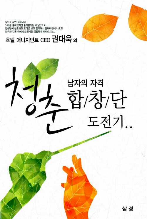 (호텔 매니지먼트 CEO 권대욱의) 남자의 자격 청춘합창단 도전기