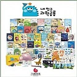 [그레이트북스]내 친구 과학공룡(정품)2019년최신간/미개봉새책/내친구과학공룡