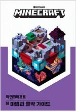 마인크래프트 : 마법과 물약 가이드