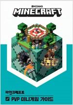 마인크래프트 : PVP 미니게임 가이드