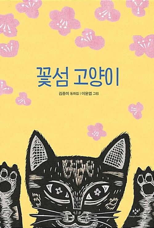 꽃섬 고양이 : 김중미 동화집