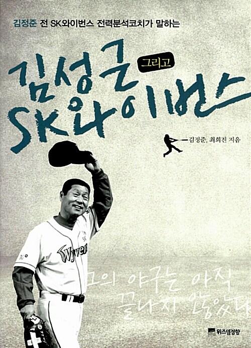 김성근 그리고 SK 와이번스