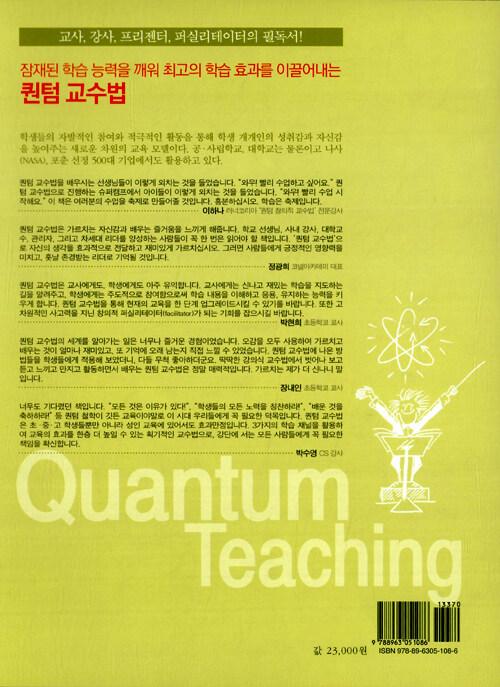 퀀텀 교수법 : 다중감각과 다중지능을 깨우는 강의