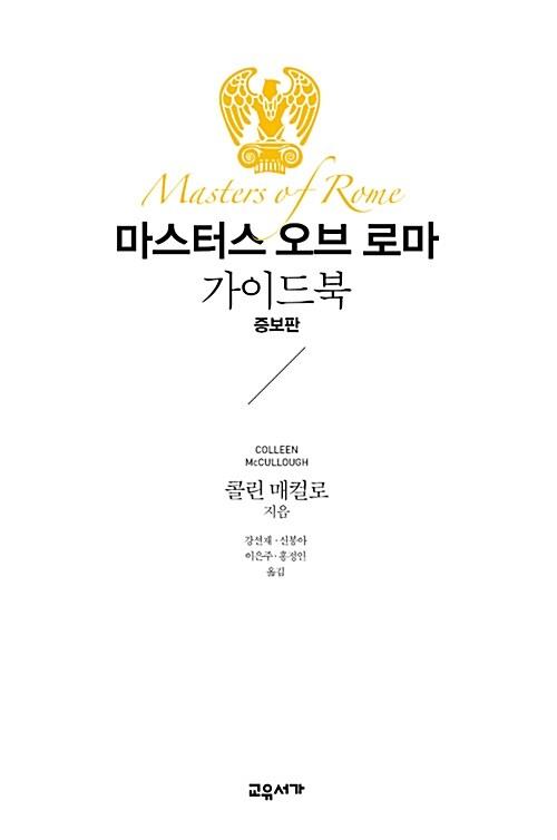 마스터스 오브 로마 가이드북