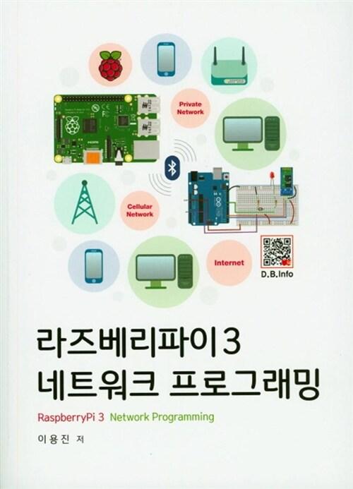 라즈베리파이 3 네트워크 프로그래밍