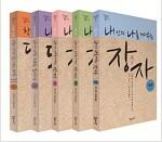 옛글의 향기 세트 - 전5권