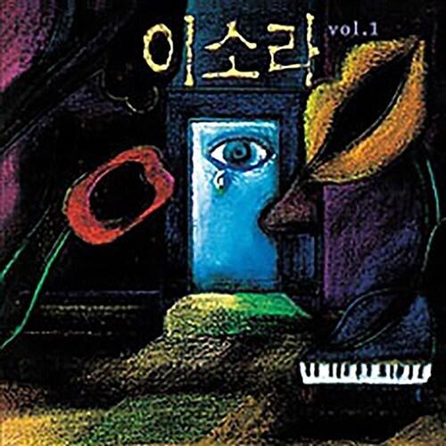 이소라 - 1집 Vol. 1 [180g LP][투명 컬러 한정반]