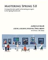 스프링 5.0 마스터 : 스프링 부트, 스프링 클라우드, 마이크로서비스, 리액티브, 코틀린까지